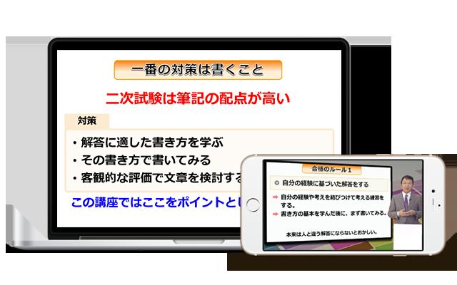 無料セミナー特典 「技術士二次試験必勝勉強法」が見れます!