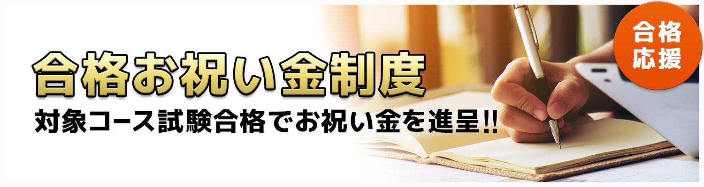合格お祝金制度 対象コース試験合格でお祝い金を進呈