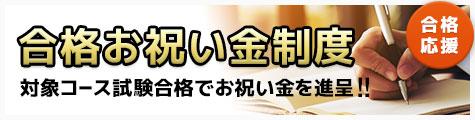 合格お祝金制度(税理士)