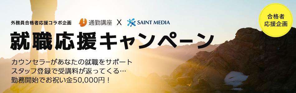 外務員 就職応援キャンペーン 合格者応援企画 勤務開始でお祝い金5万円