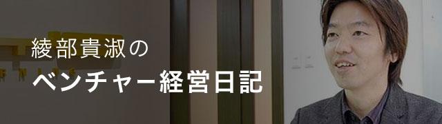 綾部 貴淑のベンチャー経営日記
