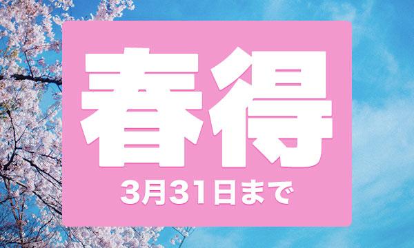 FP 春得キャンペーン(3級・2級セットコース)