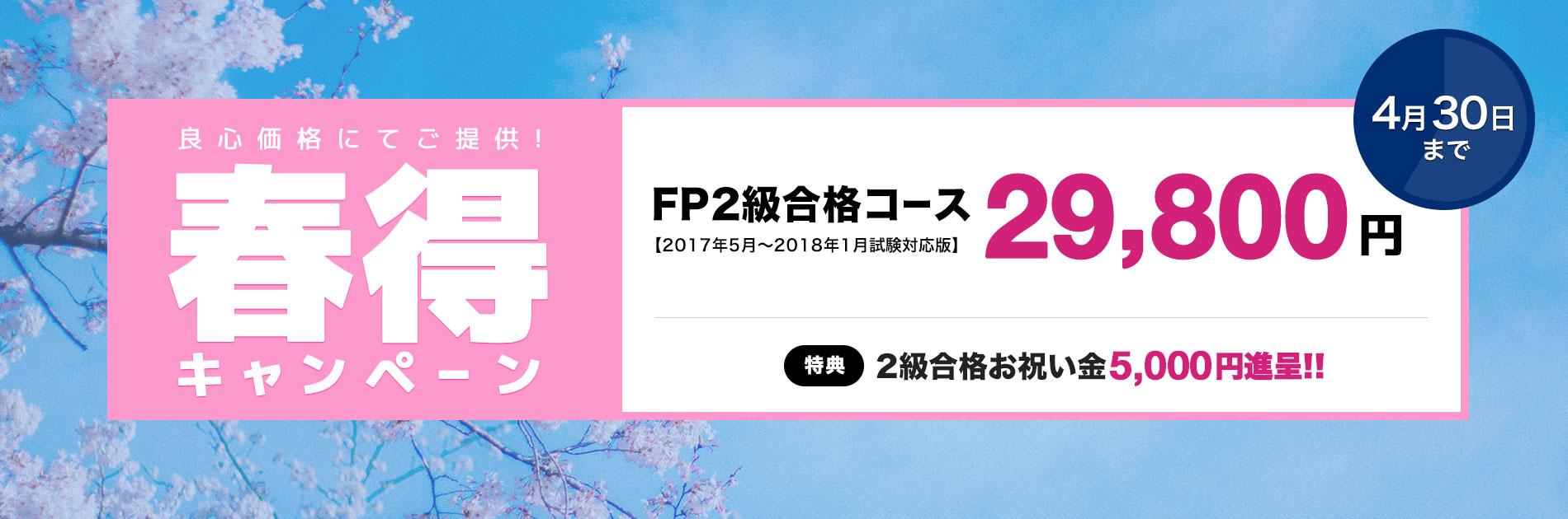 FP 春得キャンペーン(FP2級合格コース)