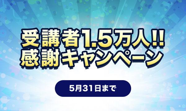簿記 受講者1.5万人突破 感謝キャンペーン(3級・2級セットコース)
