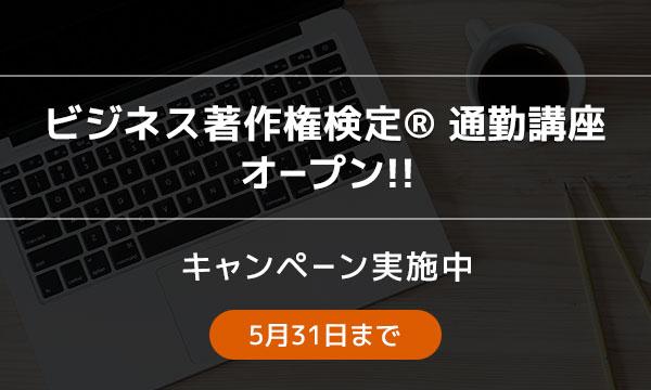 ビジネス著作権検定® オープンキャンペーン