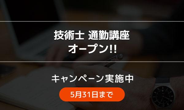 技術士 オープン記念キャンペーン