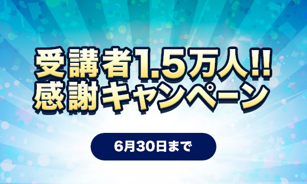 簿記 受講者1.5万人突破感謝キャンペーン(3級・2級セットコース)