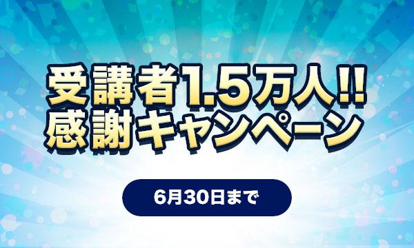 ビジネス著作権検定® 受講者1.5万人突破 感謝キャンペーン