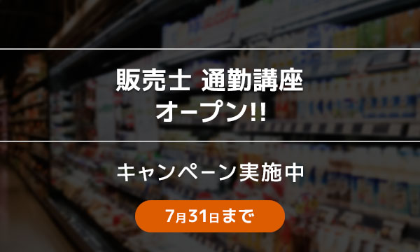 販売士 オープン記念キャンペーン