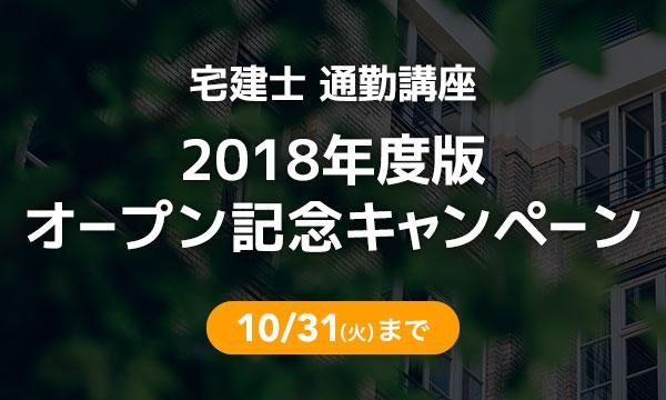 宅建士 2018年度版 オープン記念キャンペーン