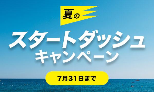 ビジネス実務法務検定試験® スタートダッシュ キャンペーン