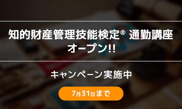 知的財産管理技能検定®オープン記念キャンペーン