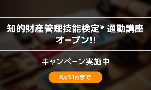 知的財産管理技能検定® オープン記念キャンペーン