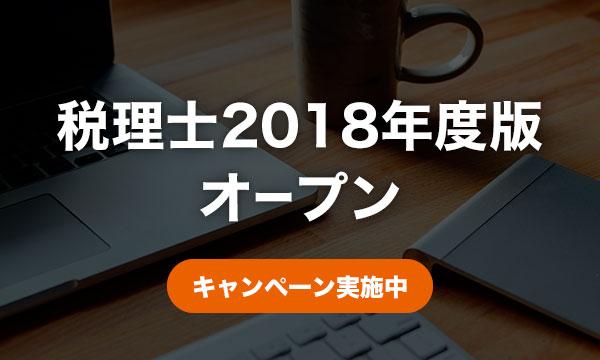 税理士 簿財 2018年度版オープンキャンペーン
