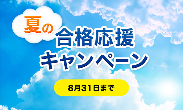 簿記 夏の合格応援キャンペーン (3級・2級セットコース)
