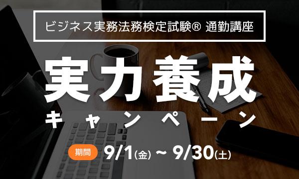 ビジネス実務法務検定試験® 実力養成キャンペーン