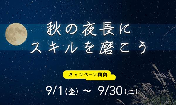 簿記 秋の夜長にスキルを磨こうキャンペーン (簿記2級合格コース)