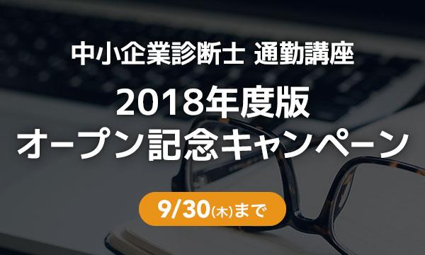 中小企業診断士 2018年度版オープン記念キャンペーン