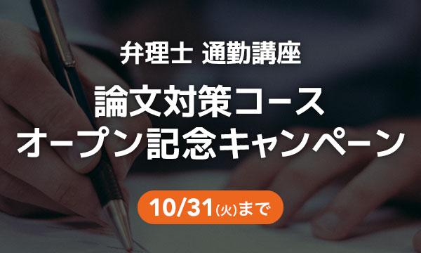 弁理士 オープン記念キャンペーン