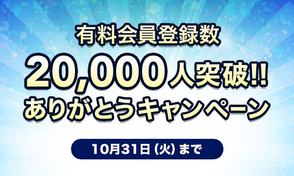 行政書士 2万人突破ありがとうキャンペーン