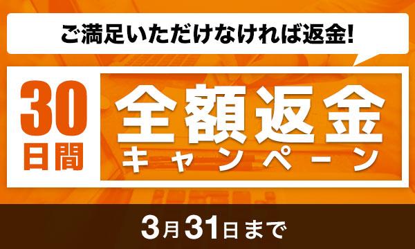 税理士簿財 30日返金保証キャンペーン