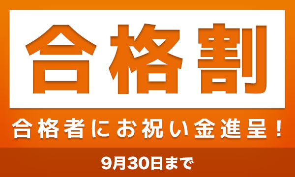 FP 合格割キャンペーン(3級・2級セットコース)