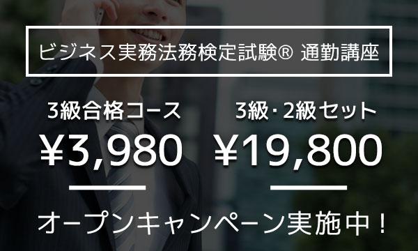 ビジネス実務法務検定試験® オープン記念キャンペーン