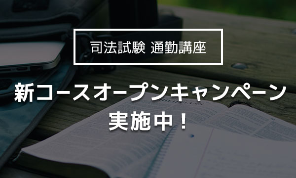 司法試験 新コース(総合、論文対策) オープン記念キャンペーン