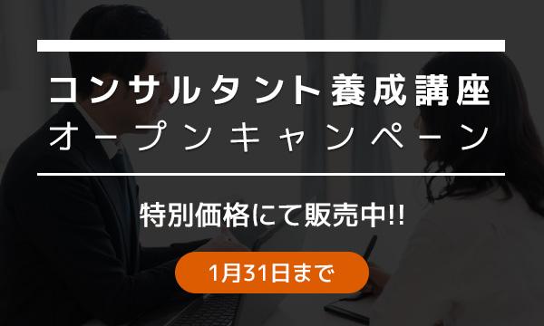 コンサルタント養成講座 オープン記念キャンペーン