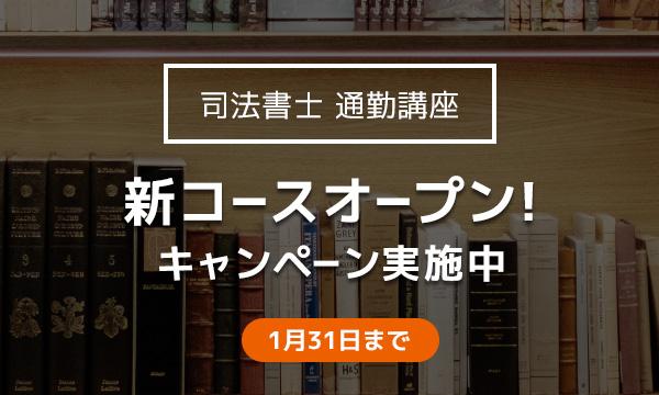 司法書士 新コースオープン記念キャンペーン