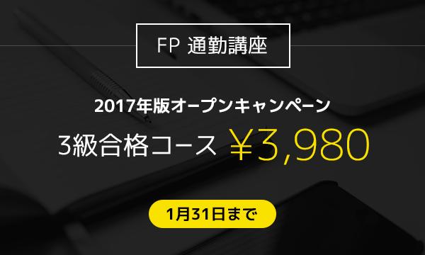 FP 2017年度版オープンキャンペーン(FP3級合格コース版)