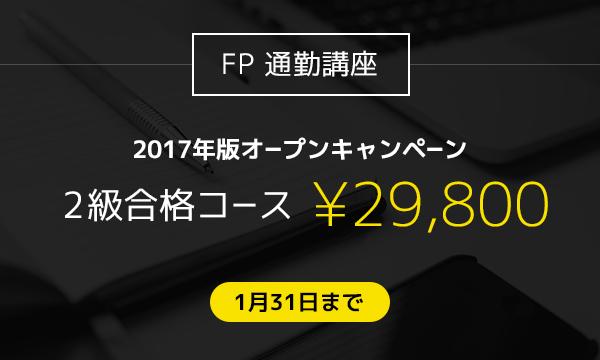FP 2017年度版オープンキャンペーン(FP2級合格コース版)