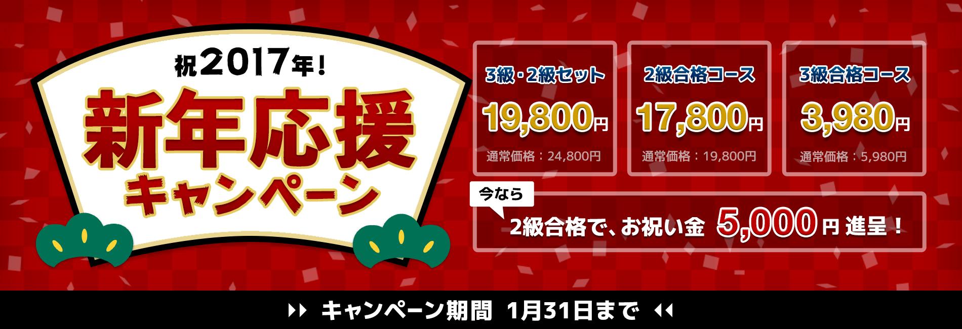 ビジネス実務法務検定試験® 新年応援キャンペーン