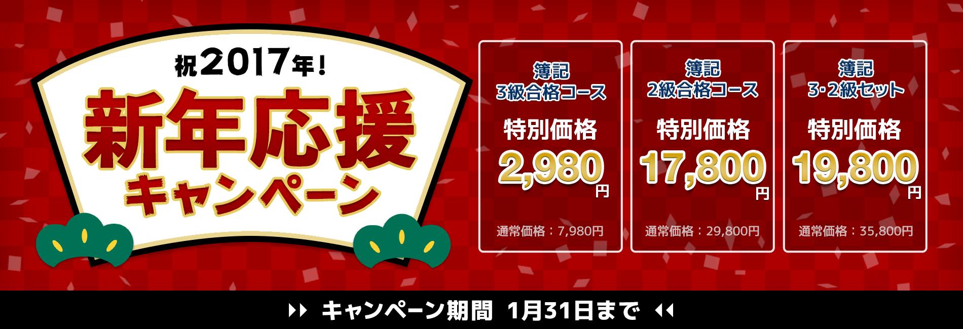 簿記  新年応援キャンペーン