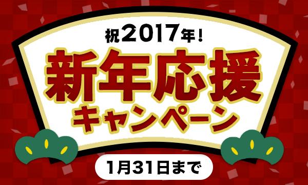 証券外務員 新年応援キャンペーン