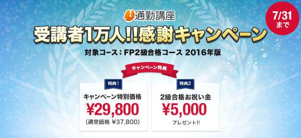 FP  受講者1万人突破キャンペーン(FP2級合格コース版)