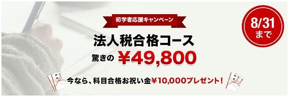 税理士 法人税法  初学者応援キャンペーン