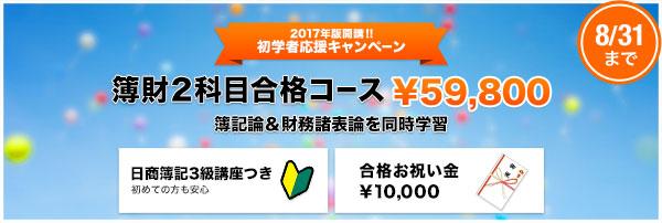 税理士 簿財2科目 初学者応援キャンペーン(2017年度版)