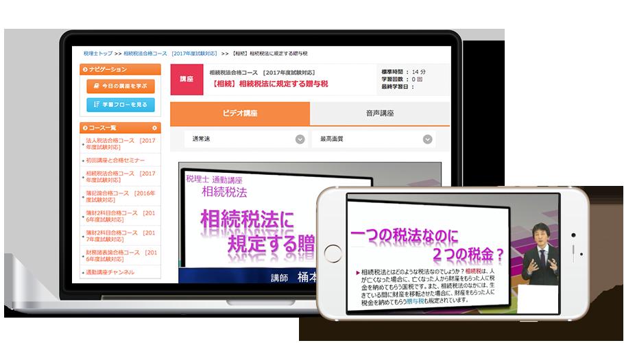 【更新版】相続税法合格コース [2018年試験対応版]
