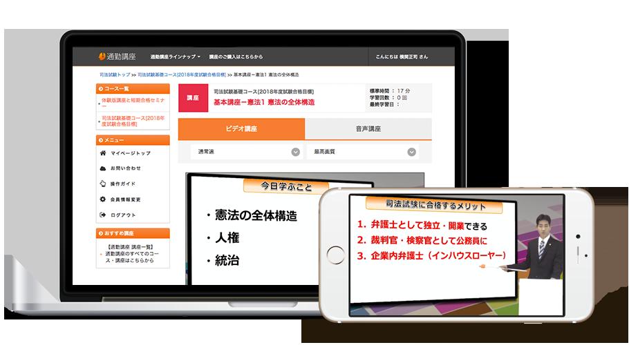 司法試験 基礎コース[2018・2019年度試験合格目標]