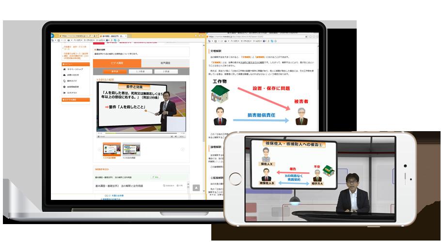行政書士合格コース[2017年試験対応版]