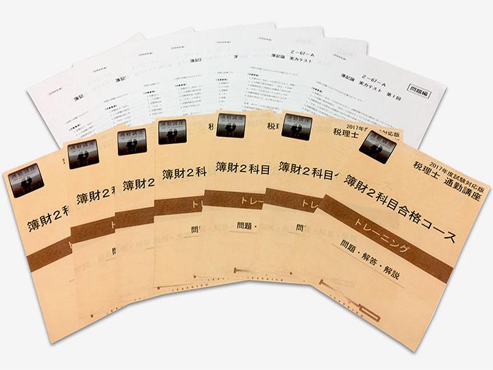冊子版オプション(簿財2科目2017年版)