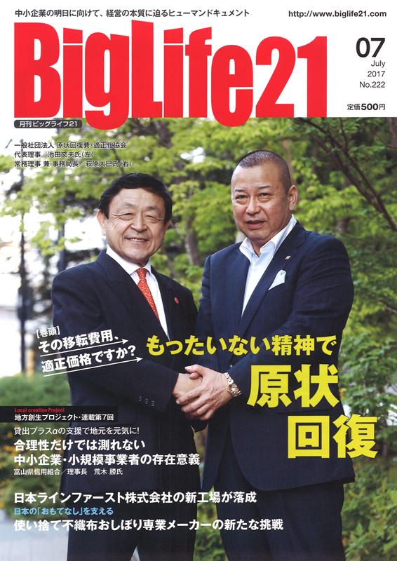 【BigLife21】2017年7月号に代表:綾部貴淑のインタビューが掲載