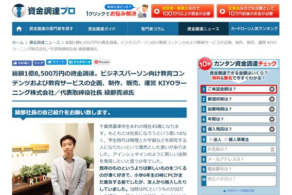 【資金調達プロ】に代表:綾部貴淑のインタビュー記事が掲載