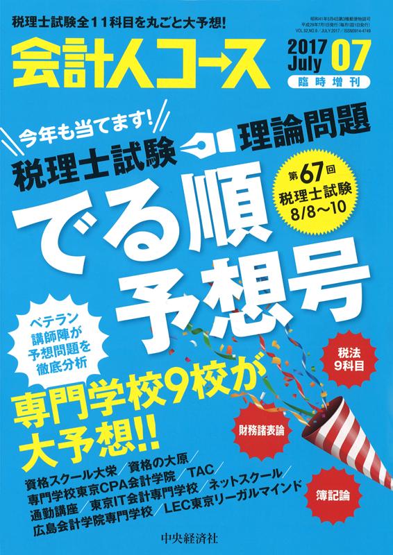 『会計人コース』7月臨時増刊号に予想問題を提供