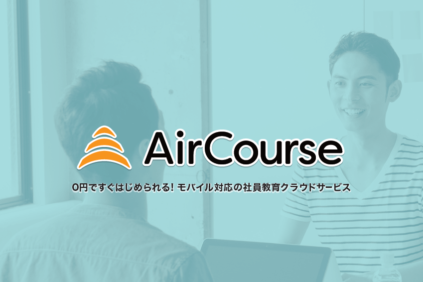 「AirCourse」