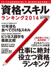 日経キャリアマガジン「資格・スキルランキング2014」に掲載