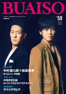 ビジネス系フリーマガジン「BUAISO」No.59号に通勤講座が掲載