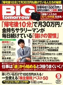 「Big Tomorrow」9月号で代表綾部のインタビューが掲載されました!「仕事は「逆」から始めると3倍うまくいく!」