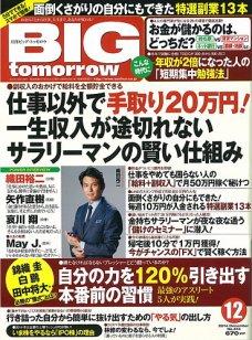 「月刊ビッグ・トゥモロウ」2014年12月号に代表 綾部貴淑のインタビューが掲載